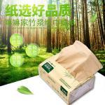 【嫲嫲家】竹浆纸巾抽纸